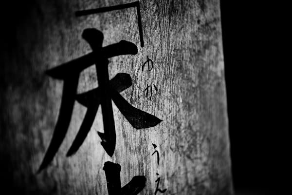 mark-lobo-photography-places-and-faces-japan-6.jpg